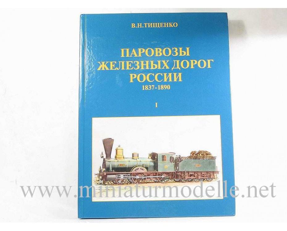 V. H. Tishchenko, Die Dampflokomotiven der Eisenbahnen Russlands 1837-1890 Teile 1, Aufl., 2008.- 272 Seiten, 507 Bilder/ Skizzen