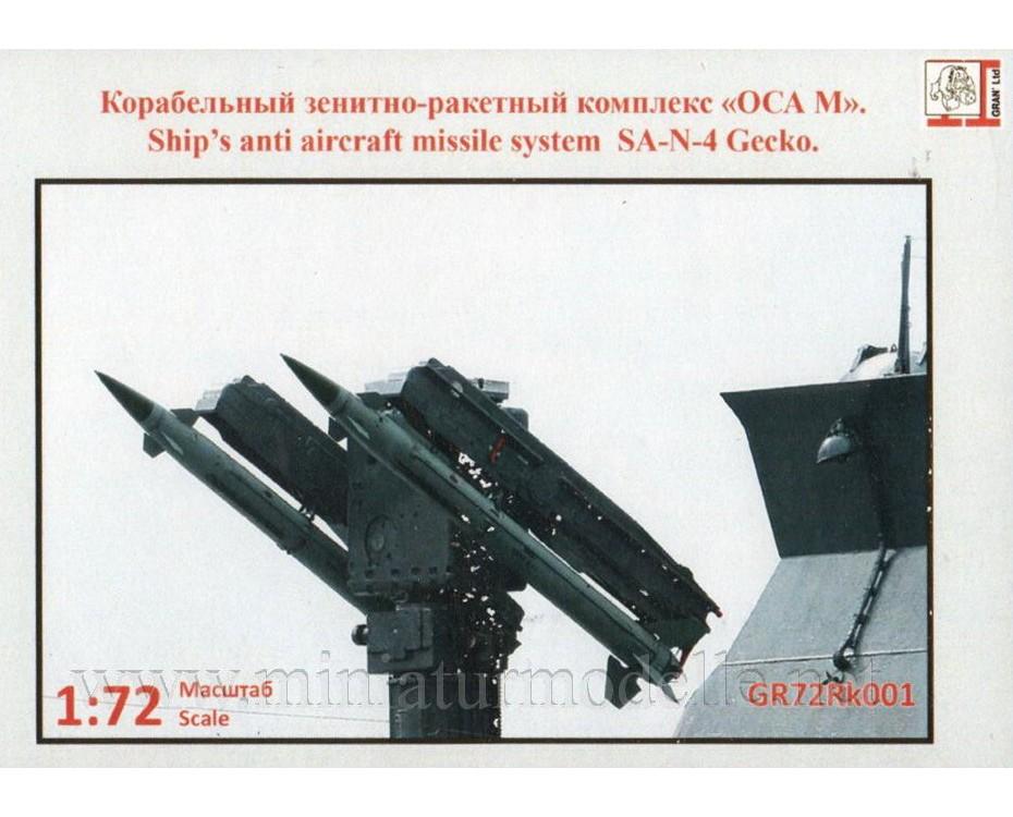 1:72 SA-N-4 Gecko Ship's anti aircraft missile system, small batches kit, GR72Rk001, Gran Ltd by www.miniaturmodelle.net