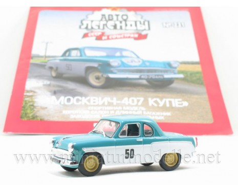 1:43 Moskvitch 407 Coupe with magazine #231