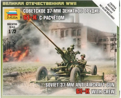 1:72 61-K 37mm soviet anti-aircraft gun with crew, kit