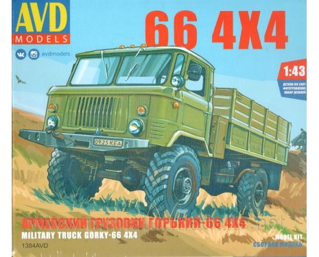 1:43 GAZ-66 Load platform, military, kit