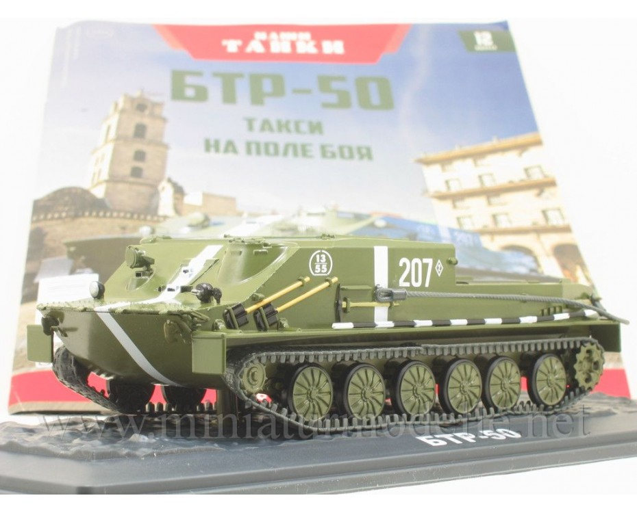 1:43 BTR-50 Soviet amphibious armored personnel carrier with magazine #12