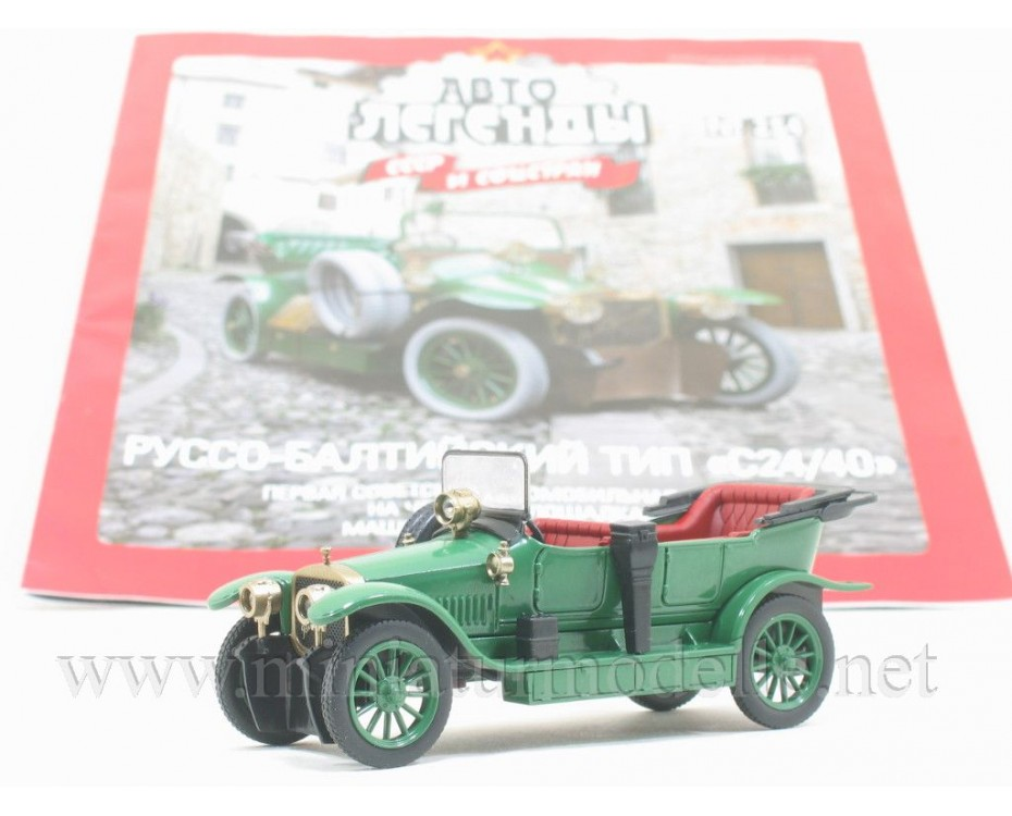 1:43 Russo-Balt C24/40 with magazine #254