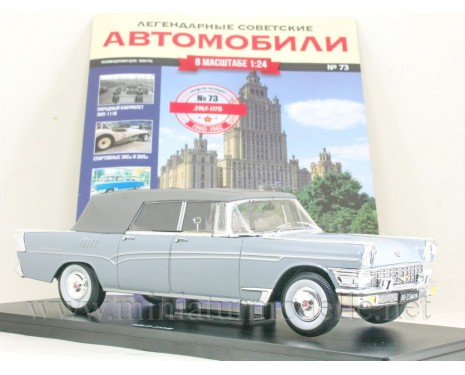 1:24 ZIL 111 V Limousine with magazine #73