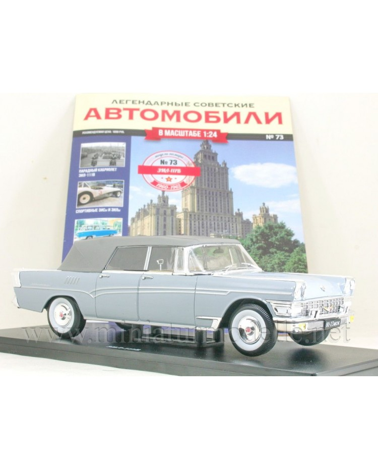 1:24 ZIL 111 V Limousine with magazine #73