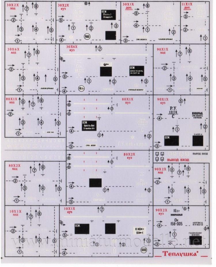 1:87 H0 Abziehbilder für Güterwagen CCCP, 1-3 Epoche