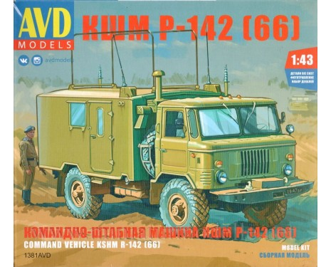 1:43 GAZ-66 Command vehicle KShM R-142 N, military, kit